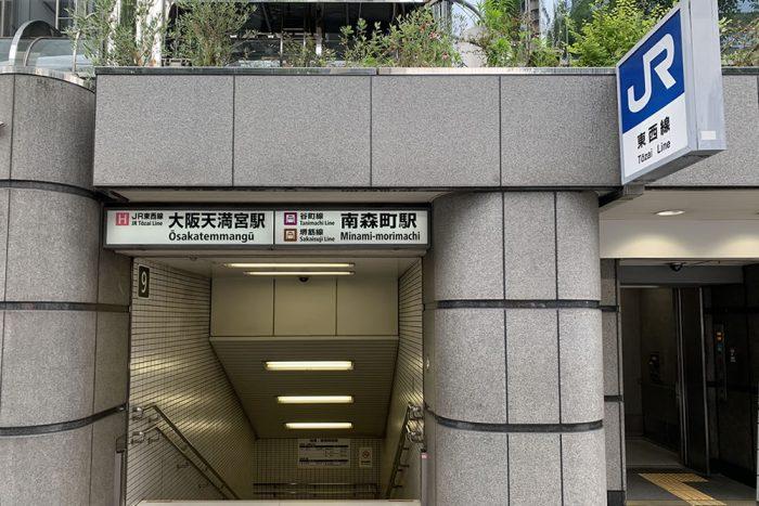 南森町駅・大阪天満宮駅 9番出口