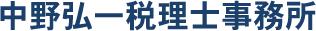 中野弘一税理士事務所logo